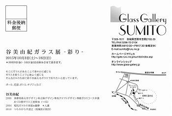 谷美由紀ガラス展 宛名面.jpg